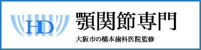 顎関節専門外来 大阪市の橋本歯科医院監修